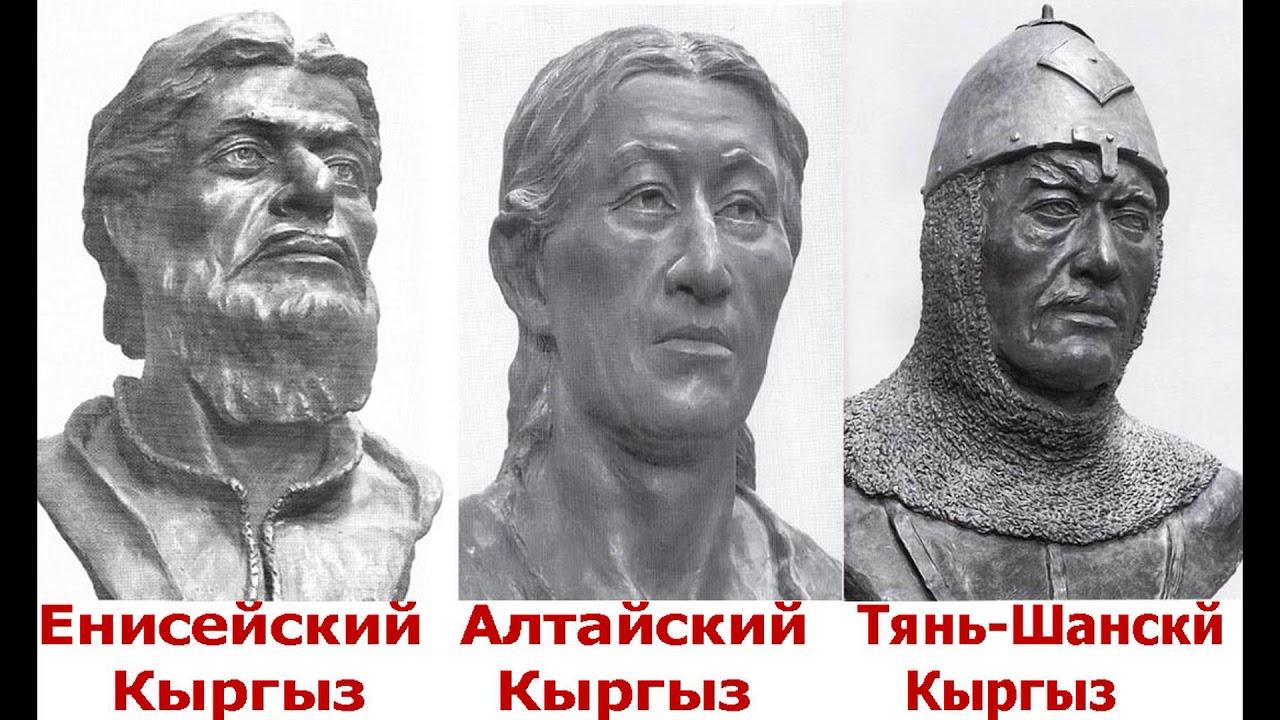Происхождение кыргызов. От Енисея до Тянь-Шаня.