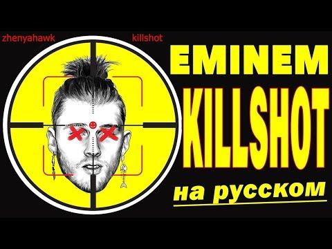 EMINEM - KILLSHOT   НА РУССКОМ   Женя Hawk