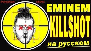 EMINEM - KILLSHOT | НА РУССКОМ | Женя Hawk