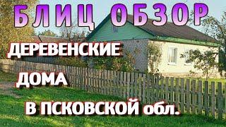 БЛИЦ ОБЗОР загородной НЕДВИЖИМОСТИ псковская обл.