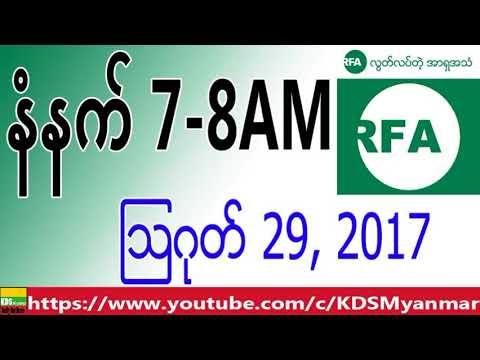 RFA Burmese News, Morning, August 29, 2017