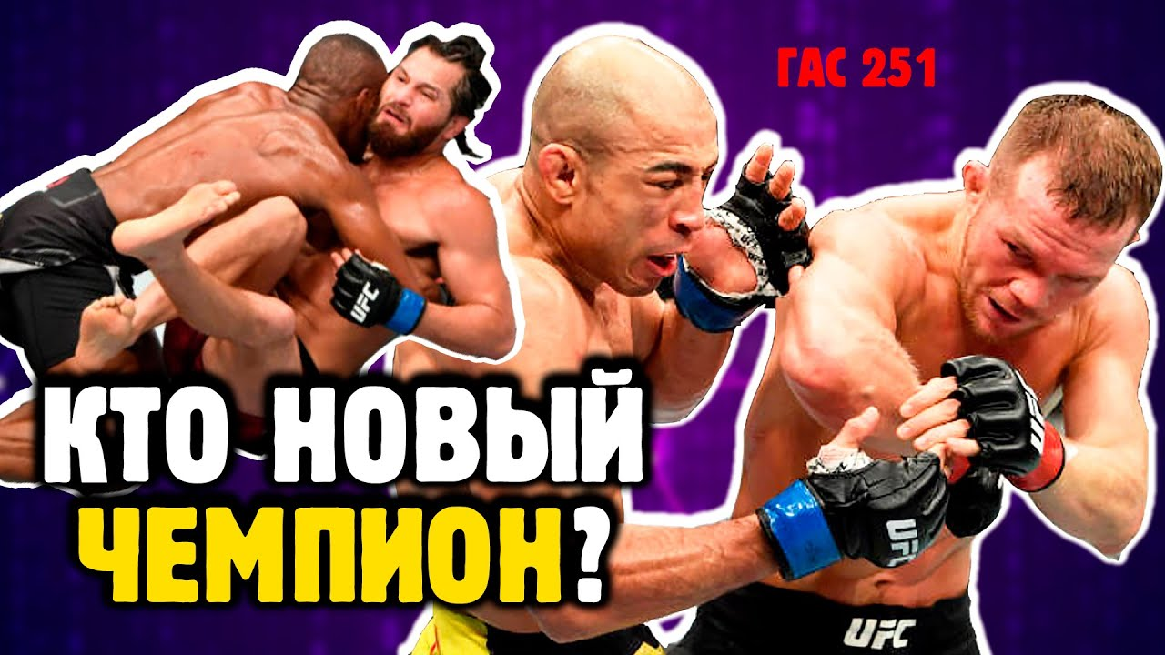 UFC 251 - ЧТО ПРОИЗОШЛО?! ПЕТР ЯН И ЖОЗЕ АЛЬДО, ОДЕЯЛО ПРОТИВ ПАНЧЕЙ и другие бои лучшего UFC 2020