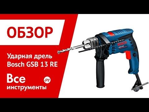Видео обзор: BOSCH GSB 13 RE БЗП
