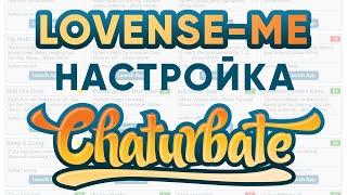 Налаштовуємо Додаток Lovense-Me для вебкам сайту Chaturbate