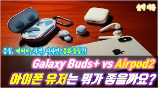 Galaxy Buds+   Airpods 2세대랑 버즈…