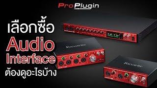 เลือกซื้อ Audio Interface ต้องดูอะไรบ้าง