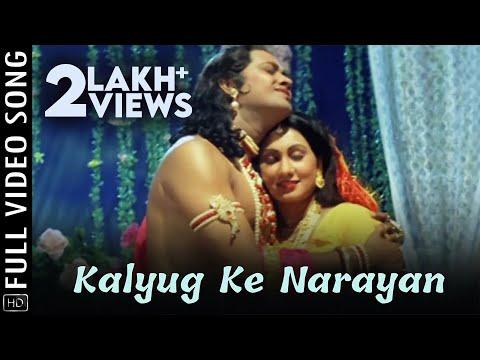 Jai Jagannath Odia Movie|| Kalyug Ke Narayan | Official Video Song