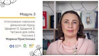 Читання для себе. Частина 1. Онлайн-курс для вчителів початкової школи