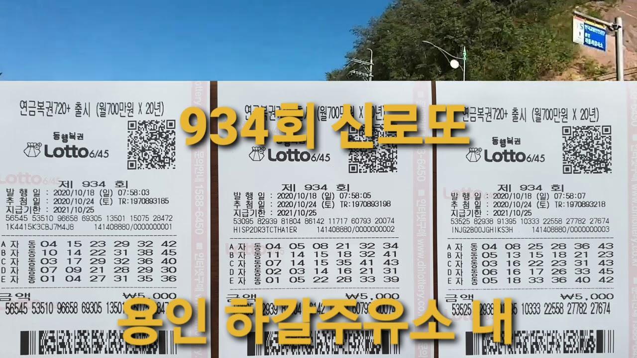 934회 자동구매 공개 (대박매장 3장)  (중박매장 2장)  (천냥자료 2장)  공개