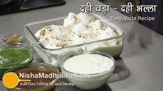 dahi vada recipe dahi bhalla recipe dahi bhalle recipe