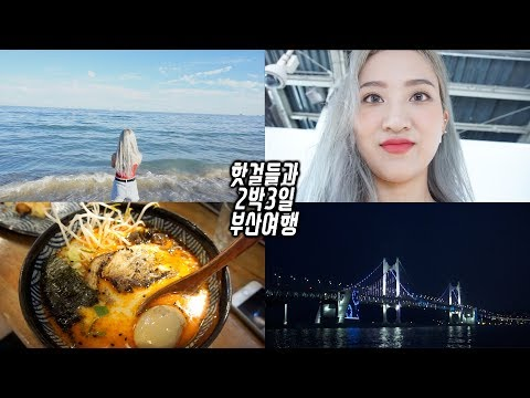 ENG) 핫걸들🔥과 2박3일 부산 즉흥여행 2 nights and 3 days in Busan with hot girlsㅣEVA