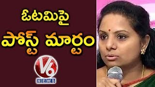 TRS Review In Nizamabad | KCR To Hold Meeting With MLA's Over Election Results | V6 News