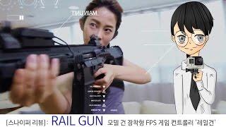 RAIL GUN: 모델 건 장착형 FPS 게임 컨트롤러 '레일건'-[스나이퍼 보도국]