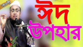 EID MUBARAK l Bangla Waz l ঈদ উপহার l  Hafej Soriful Islam l Islamic Waz 218 l Islamic Waz Bogra