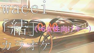 【カラオケ】wacci「結」+6女性向けキー