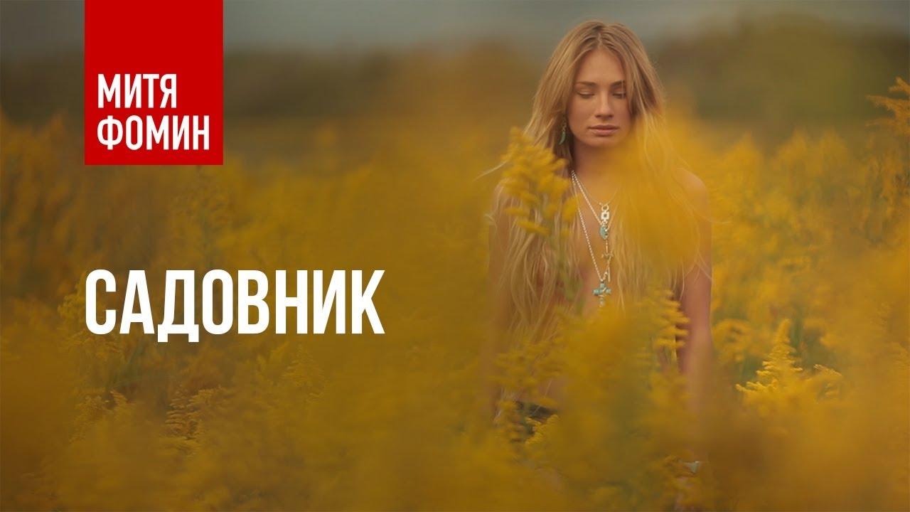 Митя Фомин — Садовник
