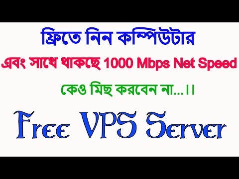 Free Windows Computer VPS Server 1000 Mbps Net Speed (Bangla Tutorial)