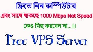 Free Windows Computer VPS Server 1000 Mbps Net Speed (Bangla Tutorial)