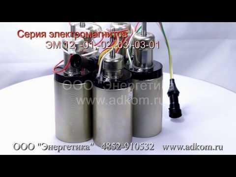 ЭМ 12, ЭМ 12-01, ЭМ 12-02 Электромагниты - соленоиды - видео