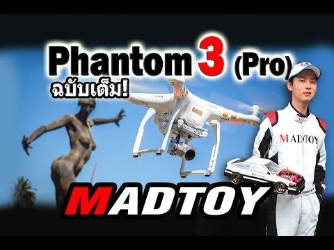 MADTOY ตอนที่192 รีวิว DJI Phantom3 Pro กล้อง4K ราคา 4หมื่นกว่าบาท