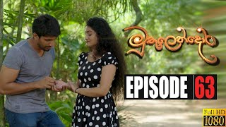 Muthulendora | Episode 63 09th July 2020 Thumbnail