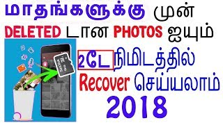 How To Recover Deleted Photos,Videos, And Files with Recoverit SD card recovery software in tamil
