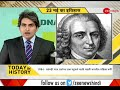 DNA: Today in History, May 23, 2018