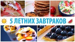 5 ИДЕЙ ЛЕТНИХ ЗАВТРАКОВ #1★ Простые рецепты Olya Pins