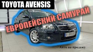 Toyota Avensis.  2.0. 2006.  Авто на продажу // Автомобили из Европы