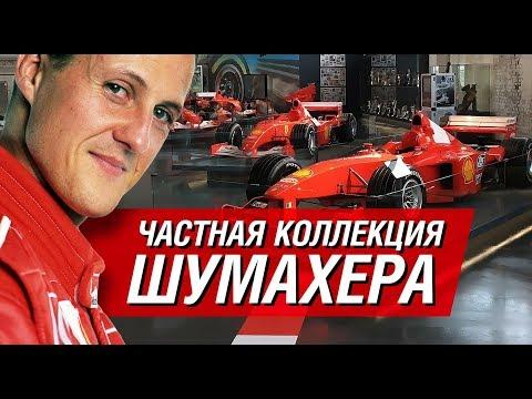 Частная коллекция Михаэля Шумахера: жизнь и машины чемпиона