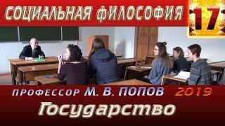 М.В.Попов. 17. «Государство». Курс СФМ-2019. 17.04.2019.