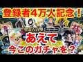 【FGO】登録者4万人記念!本垢であえて今ストーリーガチャを回してみた【Fate/Grand Order】