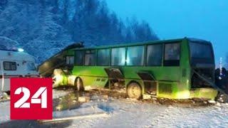 Смотреть видео В ДТП с автобусом в Пермском крае пострадали 15 человек - Россия 24 онлайн