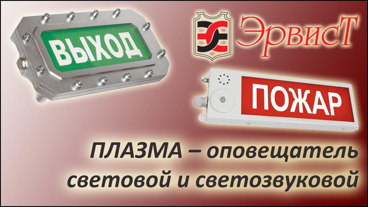ПЛАЗМА - оповещатель пожарный световой и светозвуковой