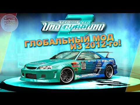Need For Speed: Underground 2 - ГЛОБАЛЬНЫЙ МОД ИЗ 2012-го! / Super Urban Pro Mod