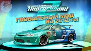 Need For Speed: Underground 2 - ГЛОБАЛЬНЫЙ МОД ИЗ 2012-го! / Super Urban Pro Mod