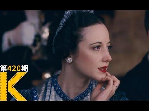 """【看电影了没】20世纪最""""伟大""""的爱情背后,一双哭晕睫毛膏的眼。《温莎公爵的情人》"""