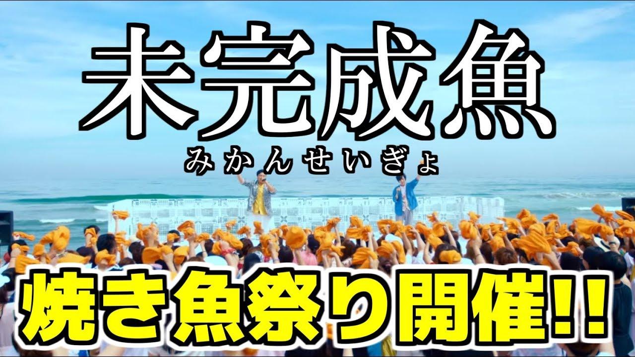 【ヤバみ】フィッシャーズの新曲MVが最高すぎる半端ないって!【未完成人】