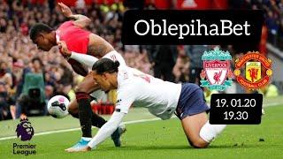 Ливерпуль Манчестер Юнайтед Прогноз / Прогнозы на спорт / Продолжаем экспериментировать