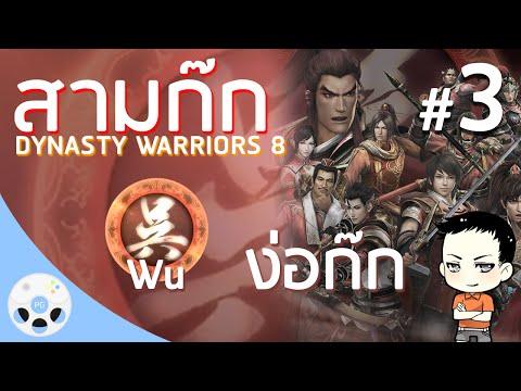 Dynasty Warriors 8 ง่อก๊ก #3 - อ๋องน้อยผู้ยิ่งใหญ่