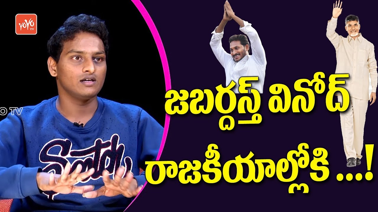Jabardasth Vinod About his Political Entry | YS Jagan Vs Chandrababu |  #JabardasthVinodini | YOYO TV