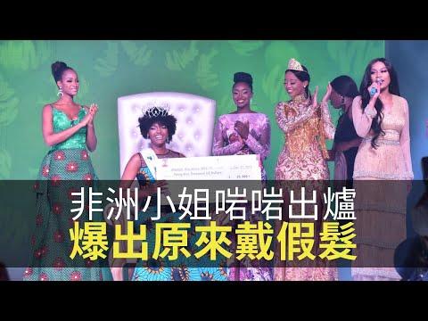 思浩大談非洲小姐大賽冠軍啱啱出爐,煙花咁啱燒著個頭爆出原來戴假髮!(大家真風騷)