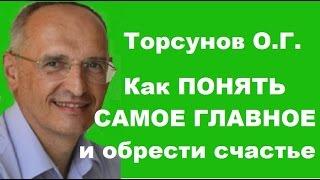 Торсунов О.Г. Как ПОНЯТЬ САМОЕ ГЛАВНОЕ и обрести СЧАСТЬЕ!