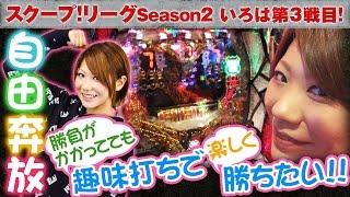 スクープリーグ! season2 vol.13