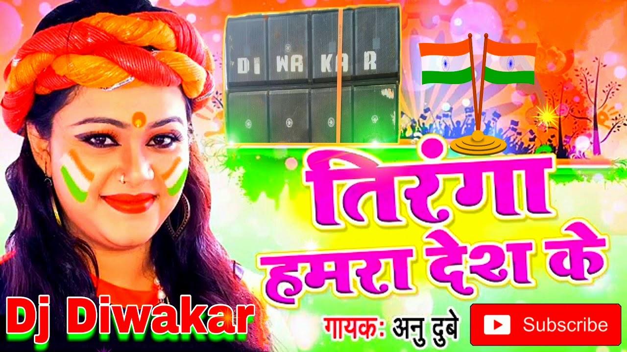 Diwakar Dj Beltu Desh Bhakti New 2020 Anu Dube Desh Ki Shaan Hai Jhanda Dj Diwakar Youtube