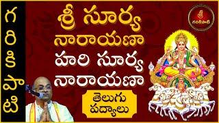 గరికపాటి తెలుగు పద్యాలు #1   Garikapati Telugu Padyalu   Garikapati Surya Song   Best Telugu Poems