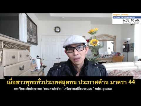 ดร. เพียงดิน รักไทย 25 ก.พ.  2560 ตอน เมื่อช�...