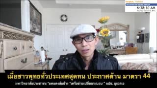 Repeat youtube video ดร. เพียงดิน รักไทย 25 ก.พ.  2560 ตอน เมื่อชาวพุทธทั่วประเทศสุดทน ประกาศต้าน มาตรา 44