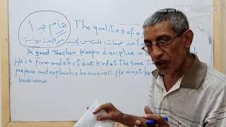 مقال هام عن صفات المعلم الجيد فى اللغة الانجليزية للثانوية العامة