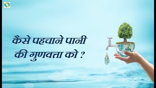 How To Save Water? || Pani Bachane Ke Upay?